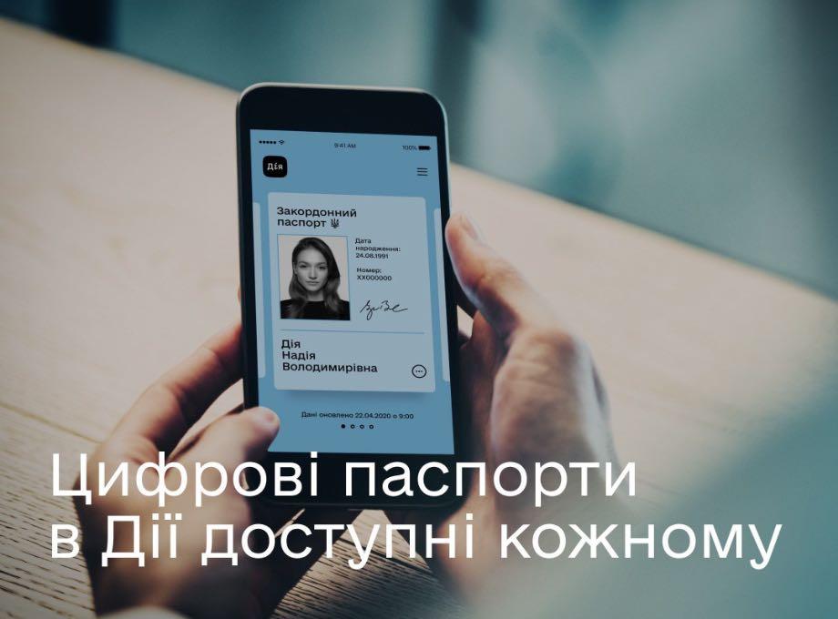 Електронні паспорти стали доступними у застосунку Дія