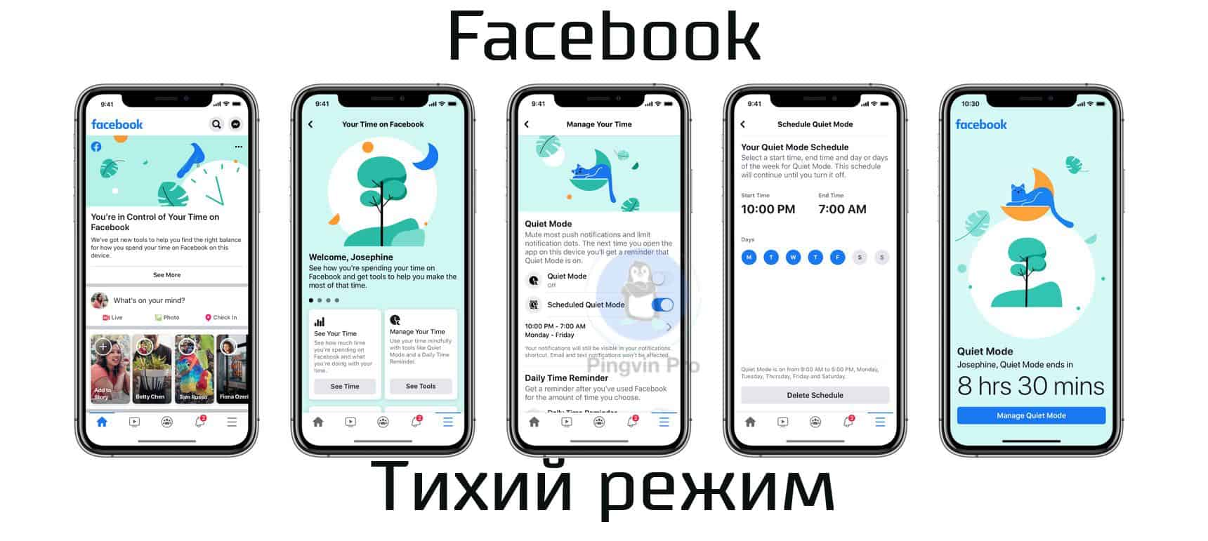 Facebook для iOS отримав «тихий режим»