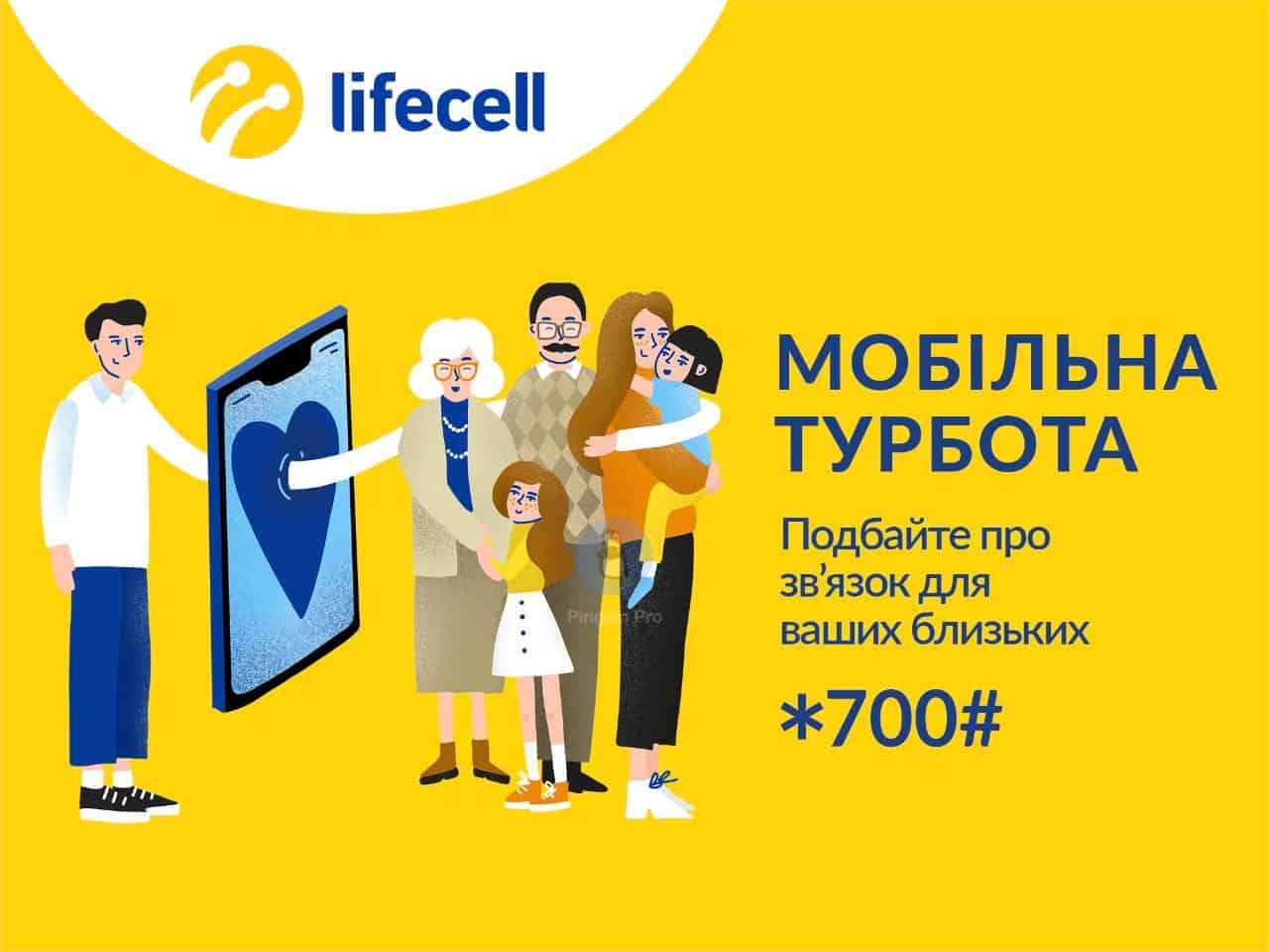 Оператор lifecell запустив послугу «Мобільна турбота»