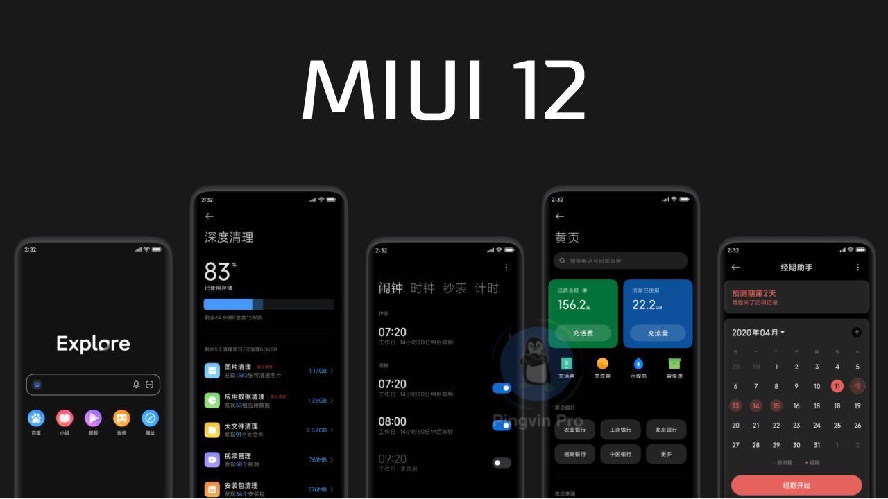 MIUI 12 beta стала доступною для завантаження