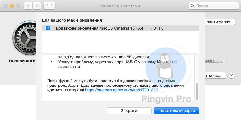 Що нового в macOS Catalina 10.15.4?