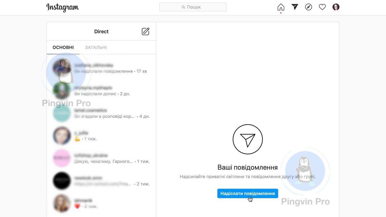 Функція Direct Messages з'явилася у веб-версії Instagram