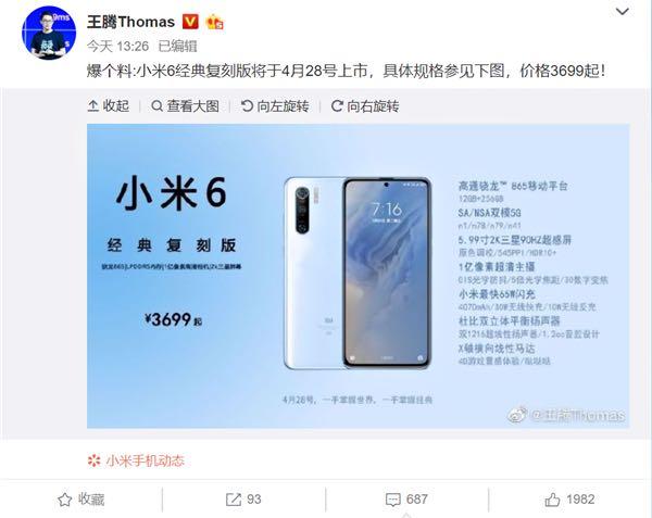 Xiaomi «випустила» оновлений смартфон Xiaomi Mi 6