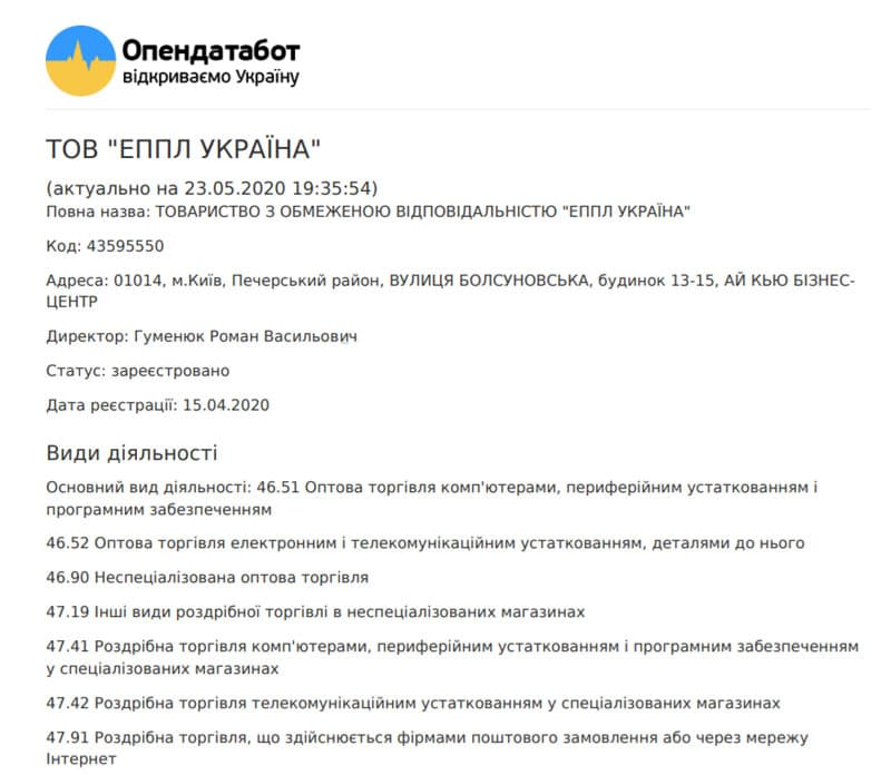 Apple може офіційно з'явитися в Україні