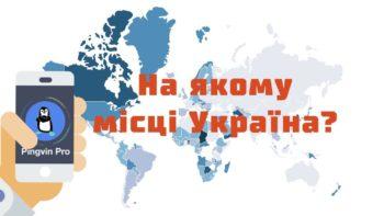 Україна в 5 країн з найдешевшим мобільним інтернетом