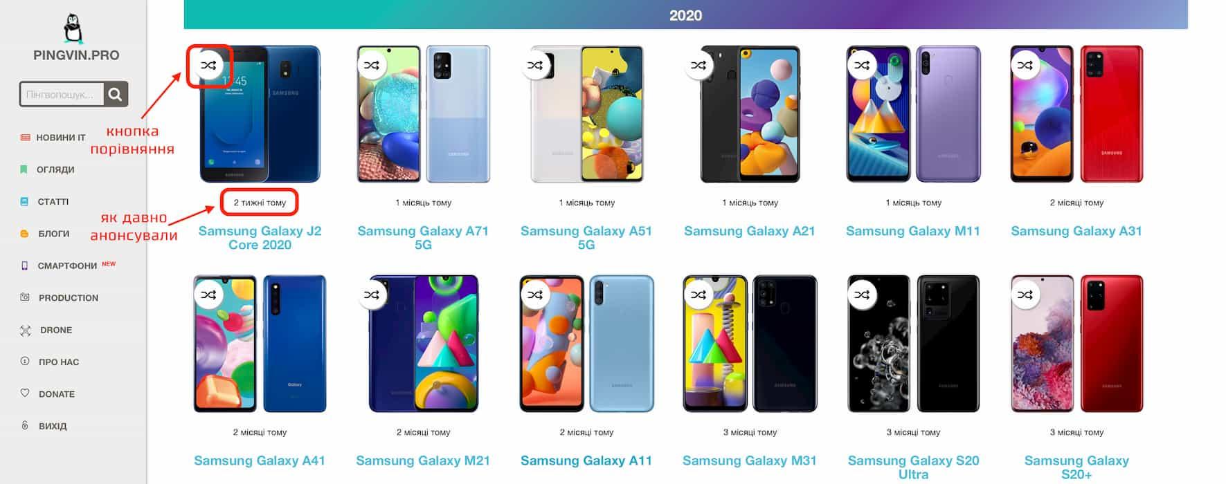 Pingvin Pro - база смартфонів - Samsung