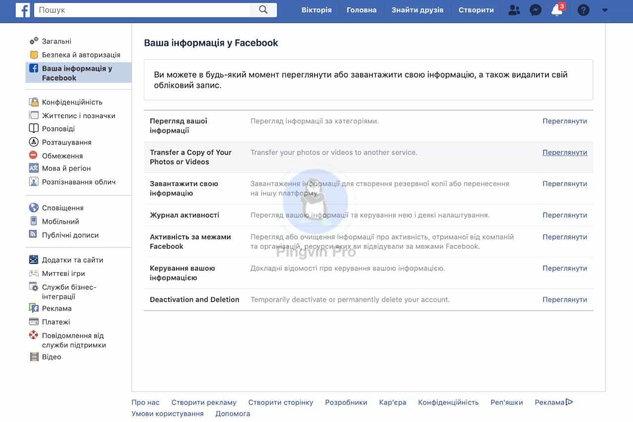 Як експортувати фотографії та відео з Facebook в Google Фото