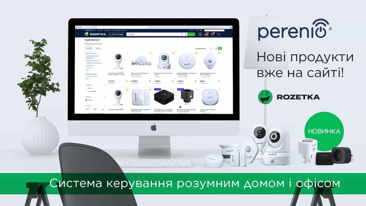 Розумні пристрої Perenio IoT вже доступні на Rozetka