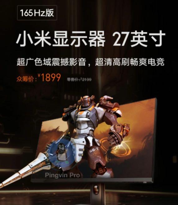 Xiaomi випустила ігровий монітор з 165 Гц екраном