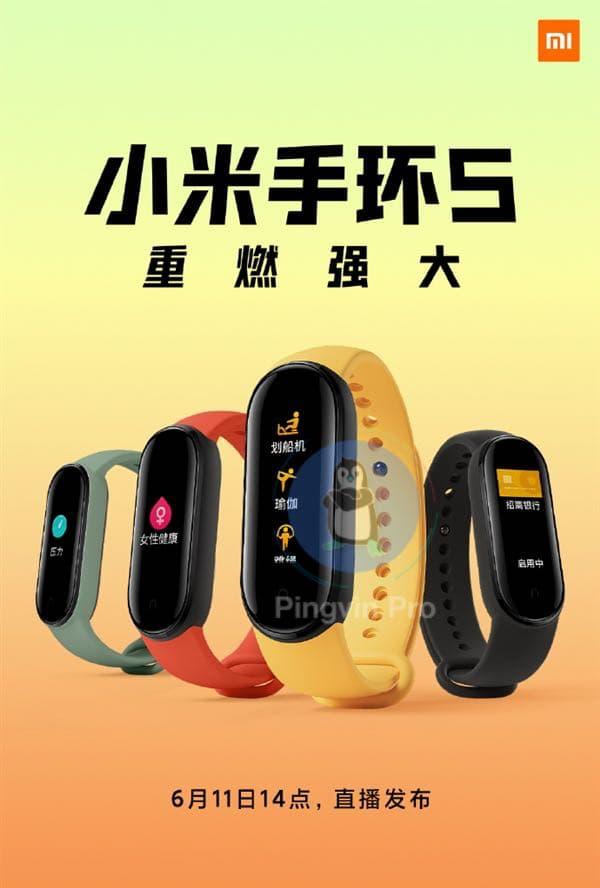 Xiaomi Mi Band 5 показали на першому тизері