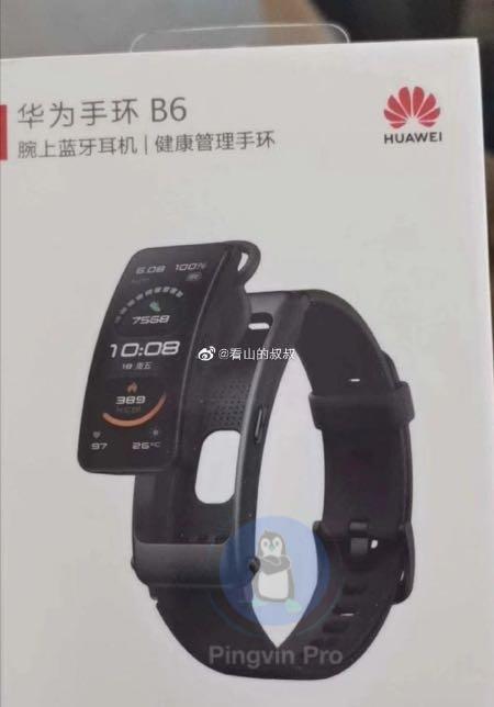 Huawei працює над новим фітнес-браслетом Huawei Talkband B6