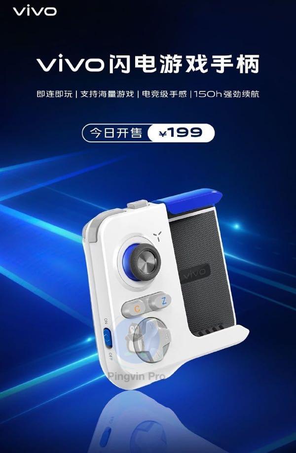 ігровий контролер vivoLightning для смартфонів