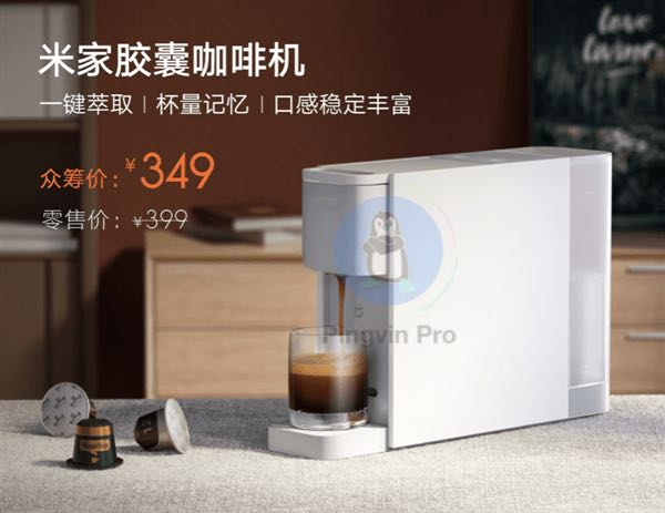 Xiaomi випустила кавову машину Mijia Capsule Coffee Machine