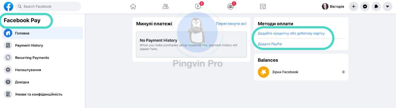 Сервіс Facebook Pay почав працювати в Україні