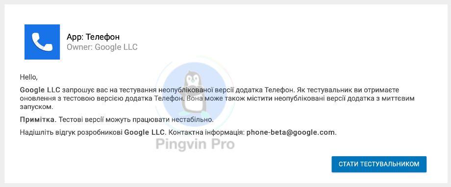 Як встановити бета-версію Google Phone на свій пристрій