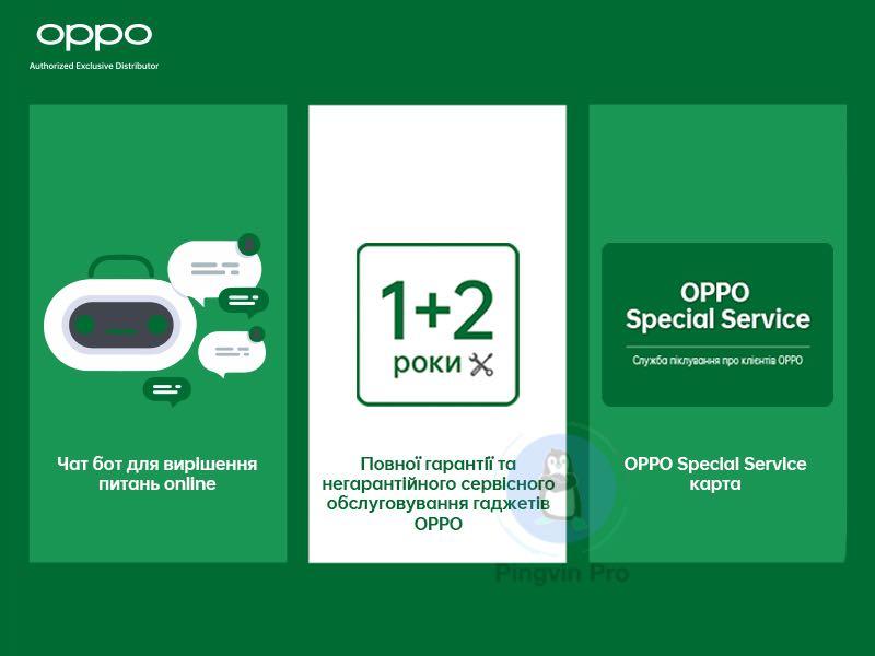 OPPO Україна розширюює досвід сервісного обслуговування