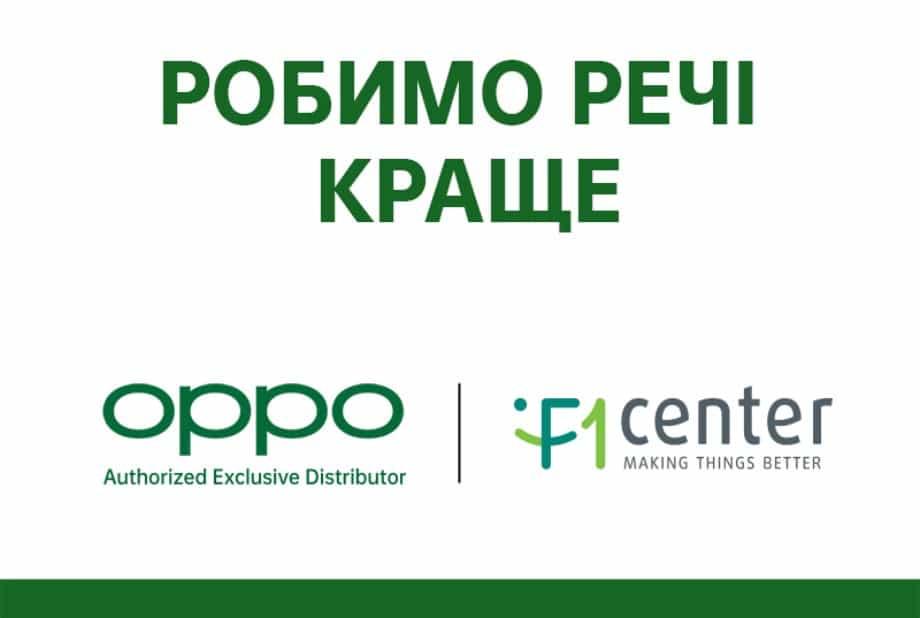 OPPO Україна почала співпрацю з сервісним центром F1Center