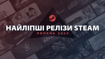 Steam - липень 2020