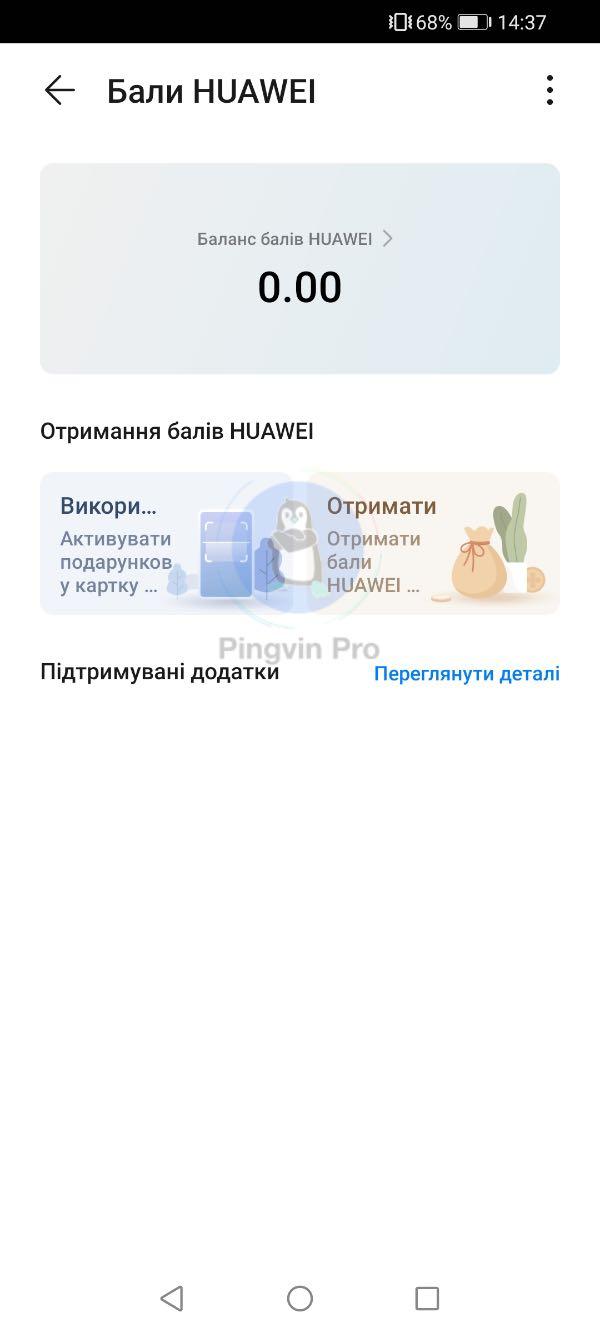 EMUI 10 - бали Huawei