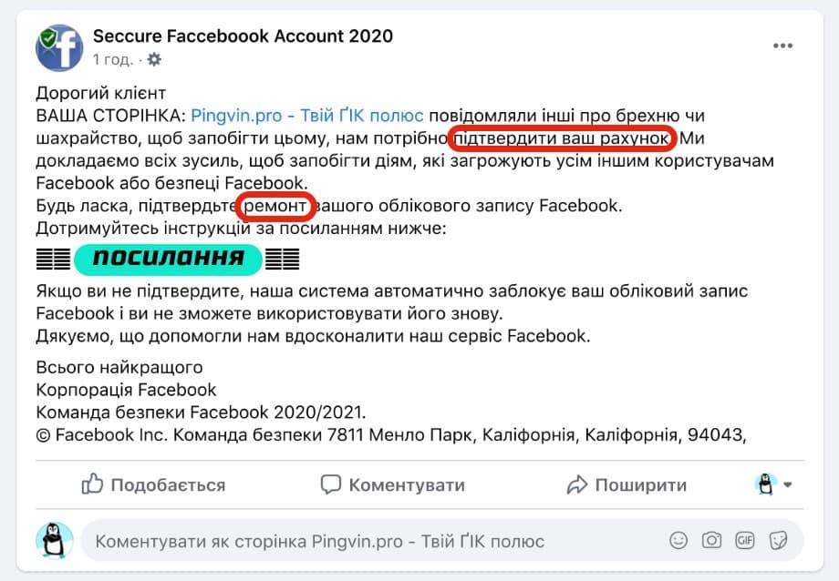 У Facebook розповсюджується нова шахрайська схема