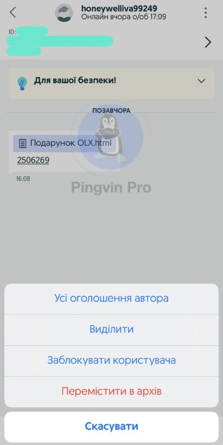 На платформі OLX з'явився ще один вид шахрайства – Pingvin.Pro