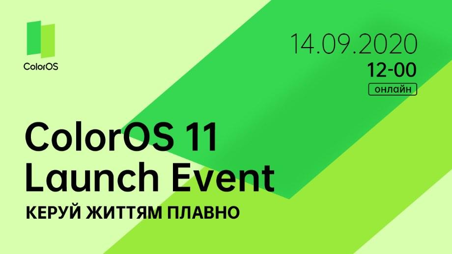 ColorOS 11 на базі Android 11 представлять наступного тижня