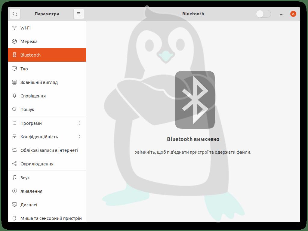 навушники налаштування ubuntu