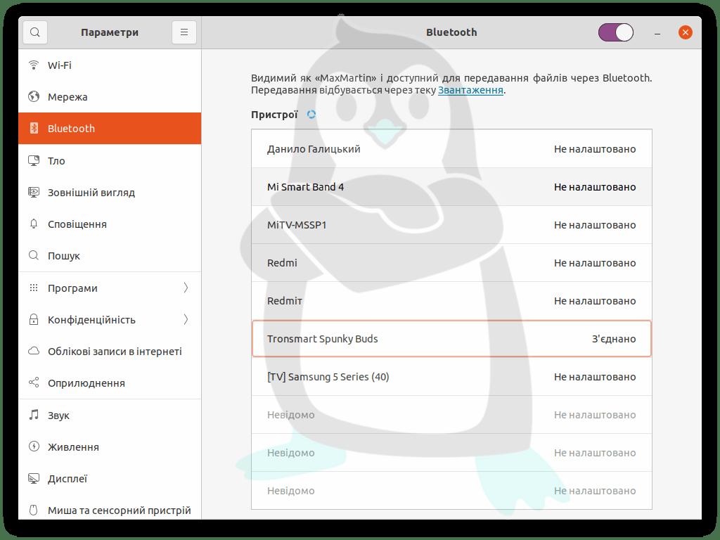 навушники - Ubuntu