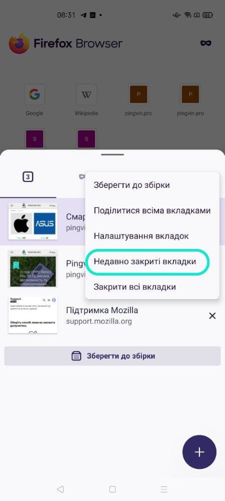 Firefox 82 для Android