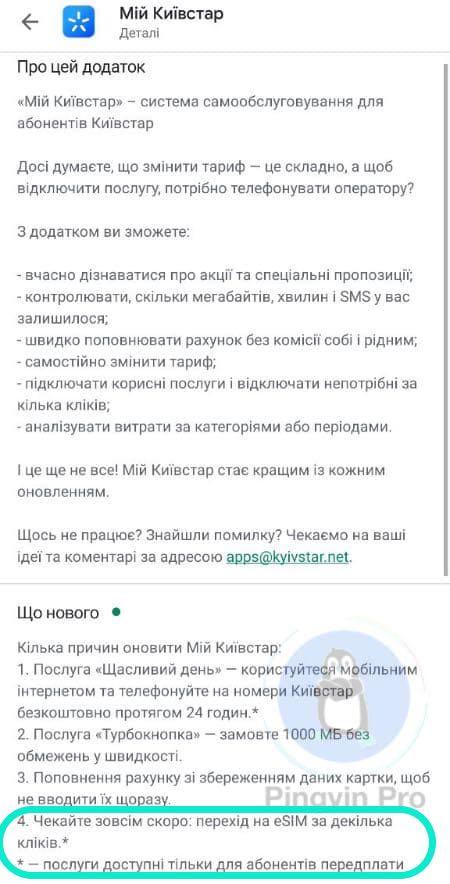 Київстар працює над впровадженням eSIM