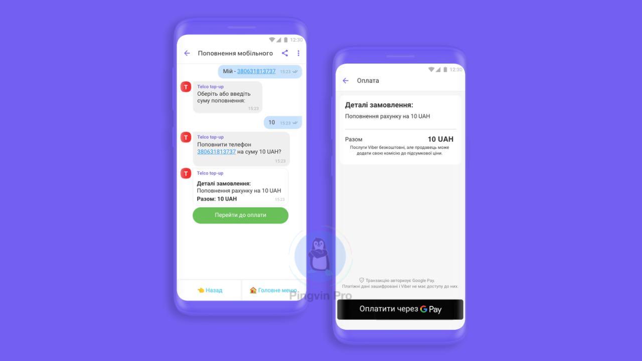 Viber запускає новий сервіс оплати через чат-боти