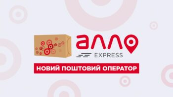 АЛЛО Express