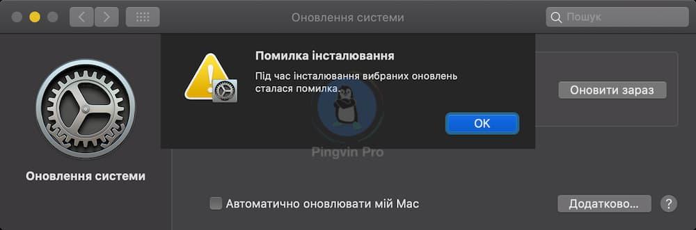 macOS 11 Big Sur - помилка інсталювання