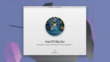 macOSBigSur11.1 / macOS Big Sur 11.2