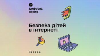 Мінцифра - MEGOGO - Безпека дітей в інтернеті - подкасти