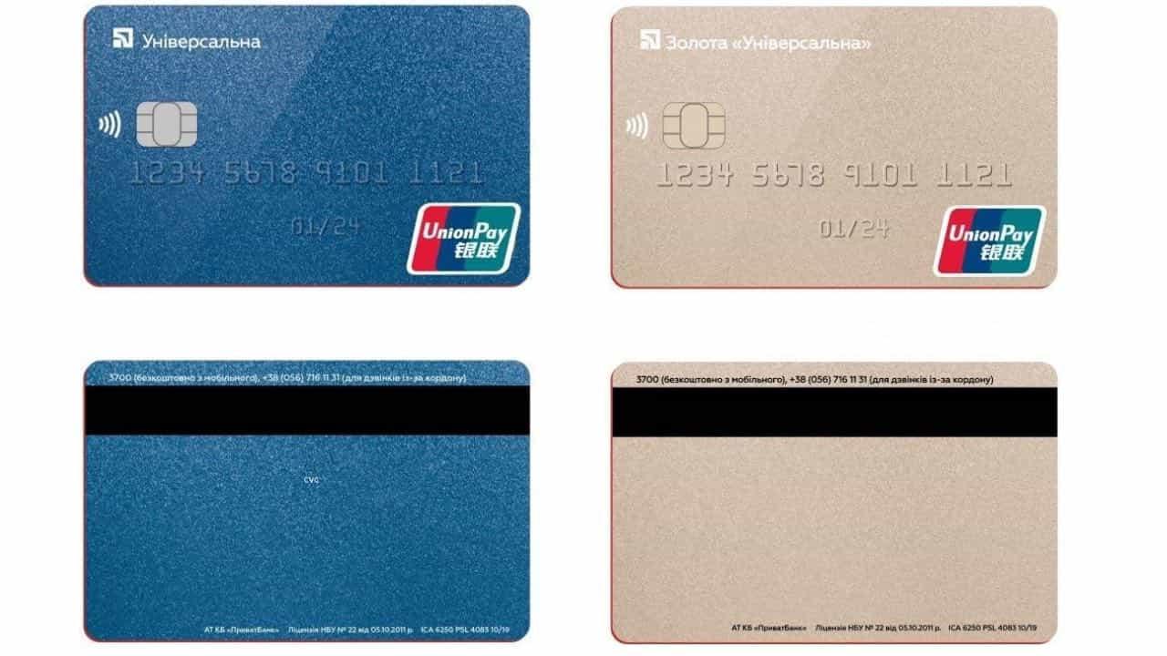 ПриватБанк першим в Україні випускає картки UnionPay