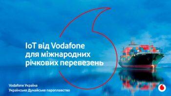 Vodafone Україна - Українське Дунайське пароплавство
