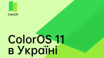 ColorOS 11 на базі Android 11