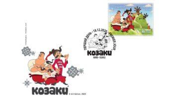 поштові марки з доповненою реальністю «Козаки»