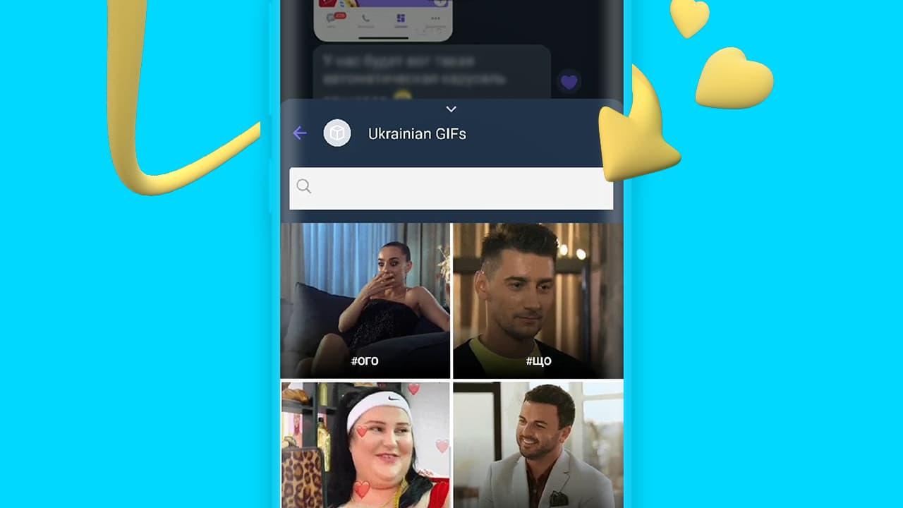 Viber додав у месенджер «українські гіфки»