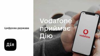 Vodafone приймає документи з додатка Дія