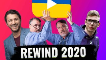 YouTube Rewind 2020 Україна