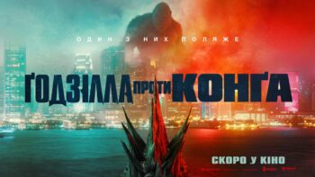 Ґодзілла проти Конґа (Godzilla vs. Kong)