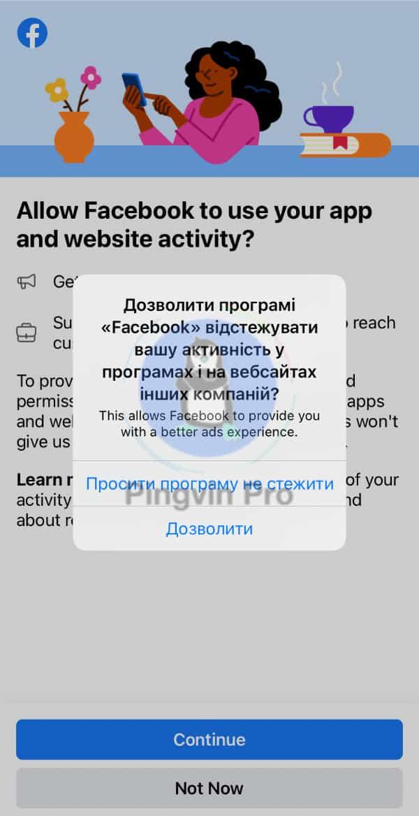 Facebook iOS 14.4 функція конфіденційності