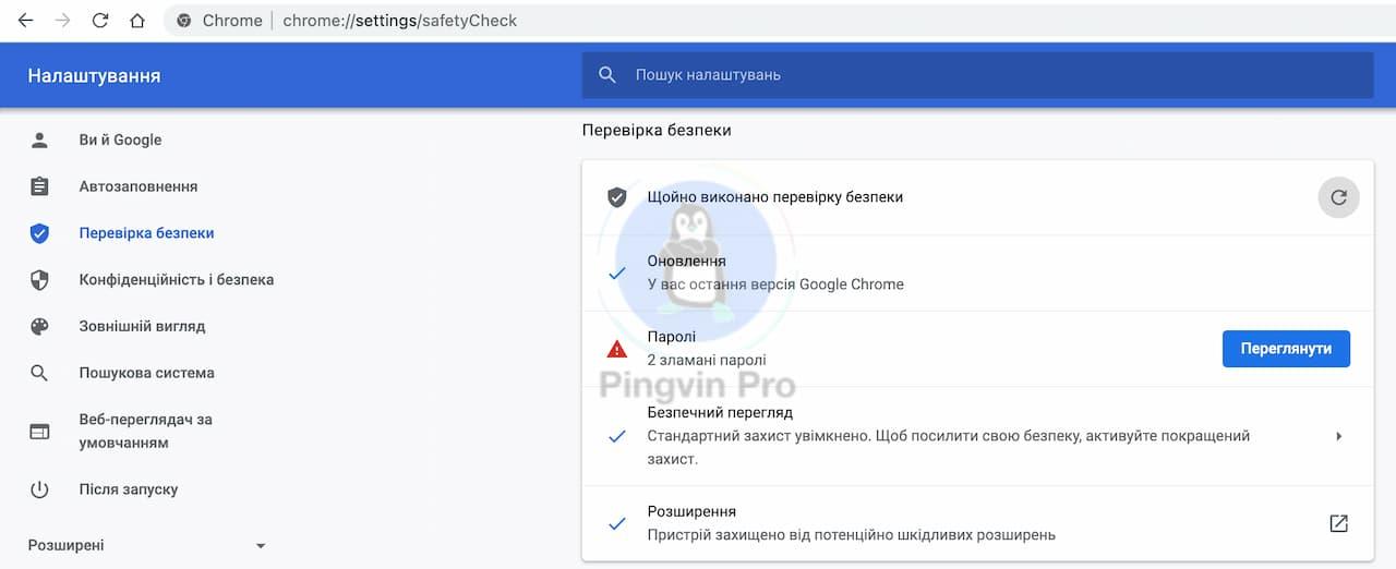 Google Chrome перевірка безпеки - Pingvin Pro