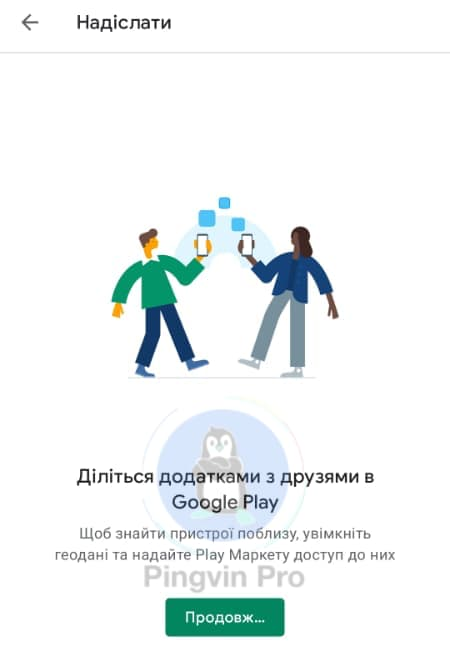 Google Nearby Share - Google Play