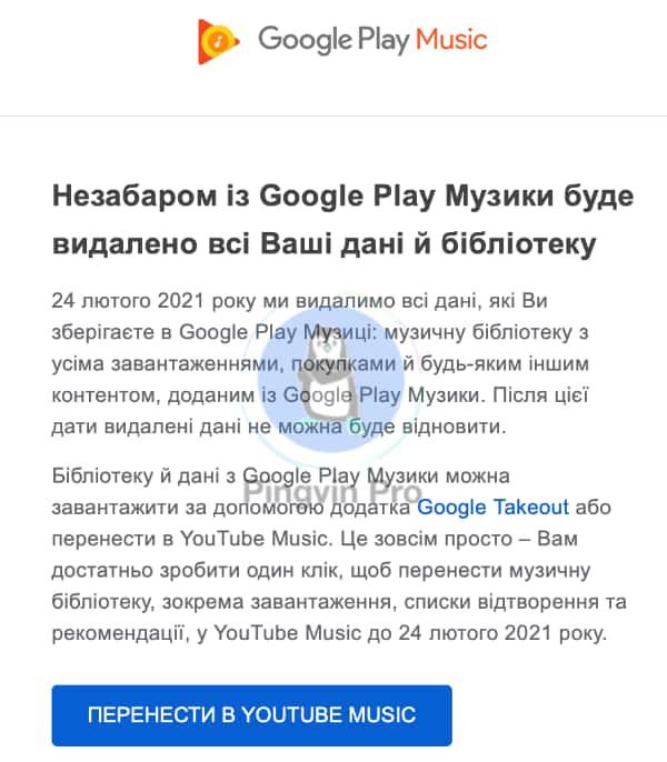 Google видалить усі дані з сервісу Play Music