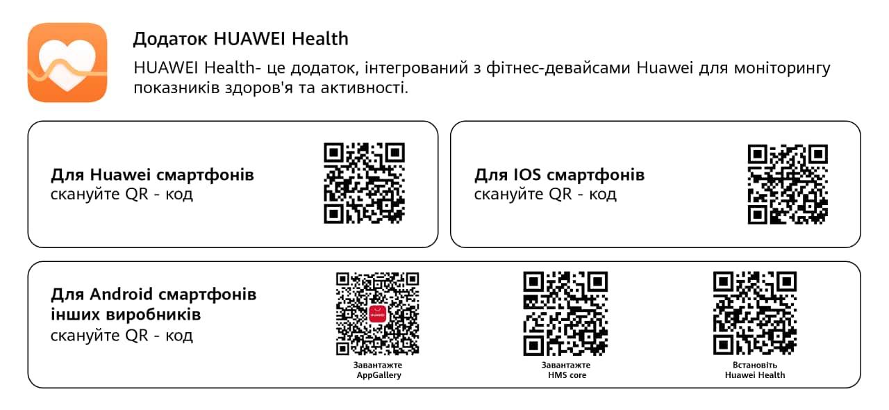 Як завантажити Huawei Health