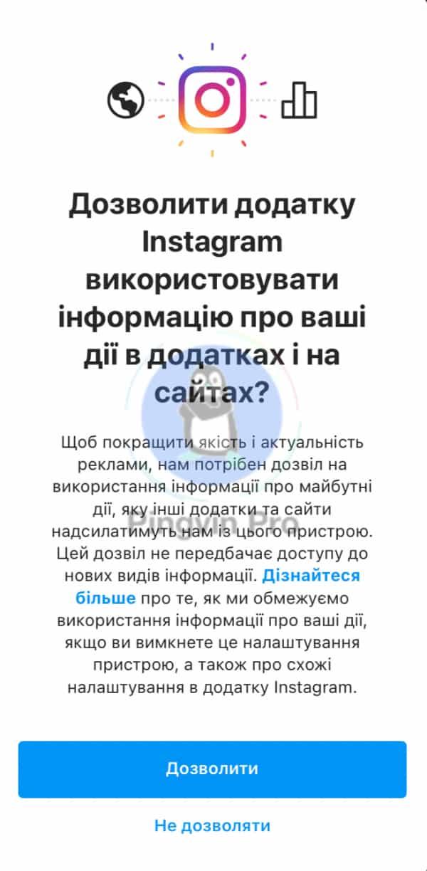 Instagram iOS 14.4 функція конфіденційності