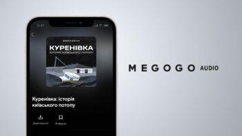 Куренівка: історія київського потопу - аудіосеріал від MEGOGO